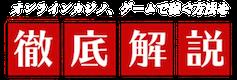 カジノ攻略サイト